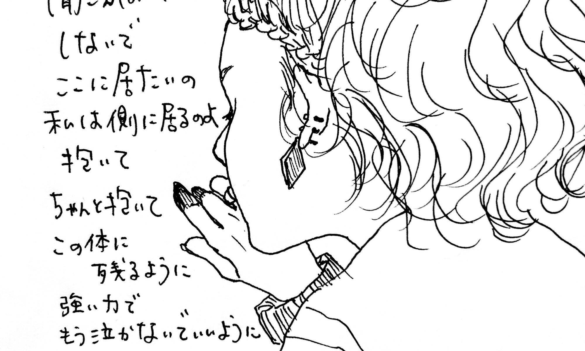 女の子イラスト イラスト 線画 人物画 ポエム 歌詞 美術 絵 アート