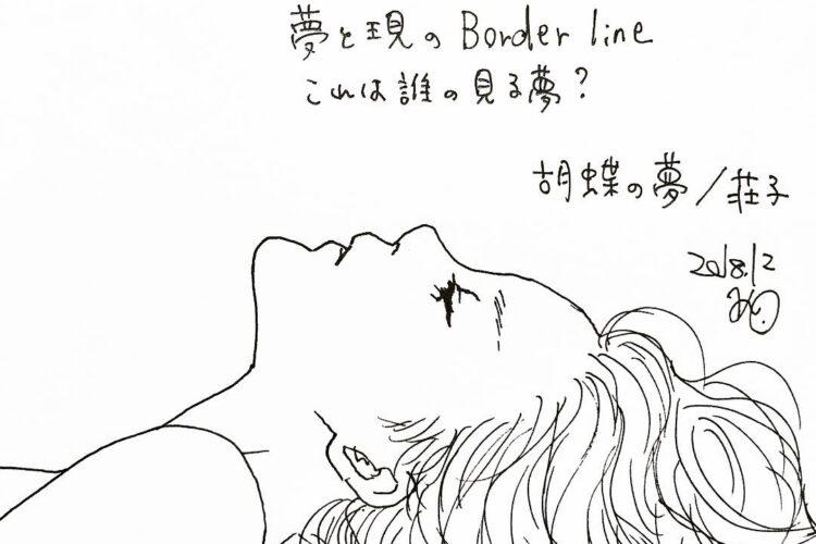 女の子イラスト イラスト ポエム 荘子 絵 美術 横顔 アート