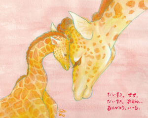 アクリル画 キリン 動物画 親子 母の日 絵画 美術 アート animal