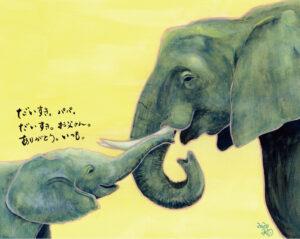 イラスト 象 親子 アクリル画 動物画 アート 絵画 大森和枝 画家