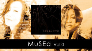 MuSEa 歌 イラスト アート 音楽