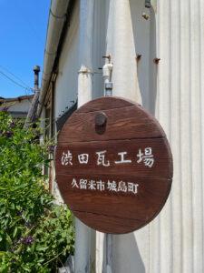 渋田瓦工場 アート モニュメント